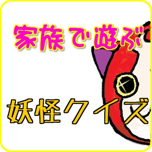 娱乐の家族で遊ぶ妖怪クイズfor妖怪ウォッチ LOGO-記事Game