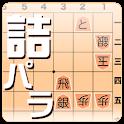 Shogi Problem Paradise icon