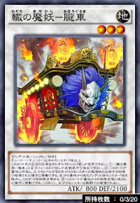 轍の魔妖朧車