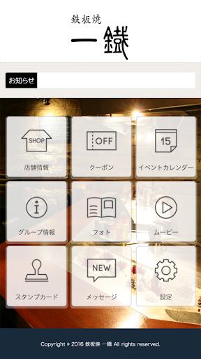 玩免費遊戲APP|下載鉄板焼 一鐡 app不用錢|硬是要APP