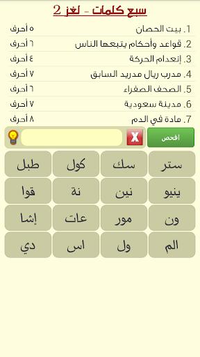 سبع كلمات - لعبة معلومات عامة screenshot 2