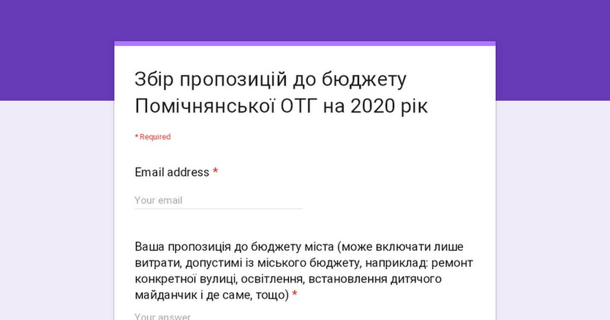 Збір пропозицій до бюджету Помічнянської ОТГ на 2020 рік