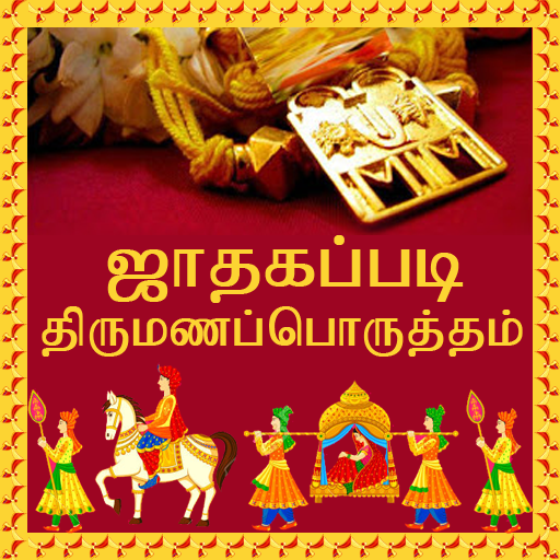 Marriage Match Astrology Tamil - Apps on Google Play