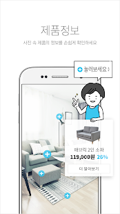 Download 오늘의집 For PC Windows and Mac apk screenshot 2