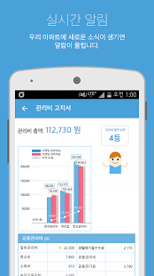 모빌 - 아파트 앱 - náhled