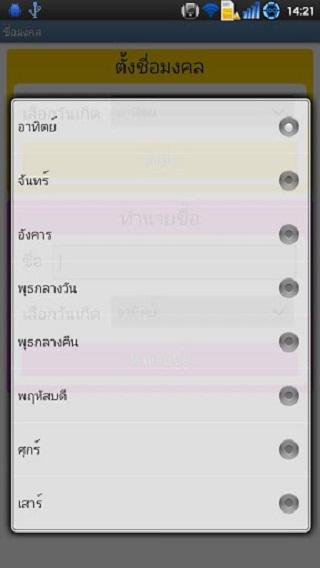 ชื่อมงคล - screenshot