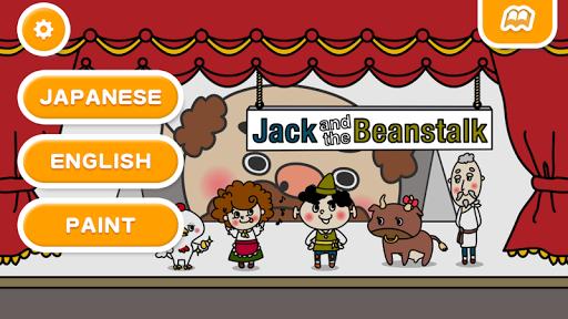 杰克与魔豆(免费)