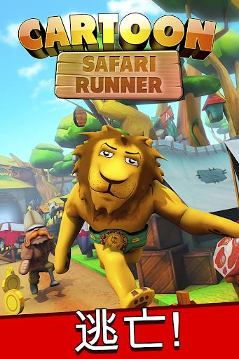 卡通 野生动物园 亚军 - 免费 动物游戏 动物园 快跑