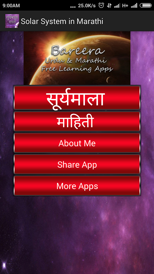 planets information in marathi - photo #43
