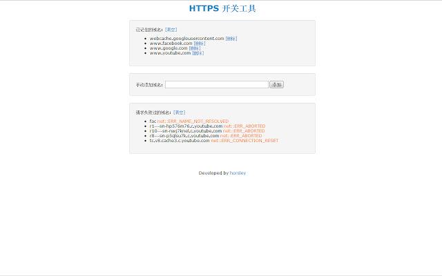 HTTPS Switcher