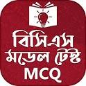 বিসিএস মডেল টেস্ট BCS mcq model test icon