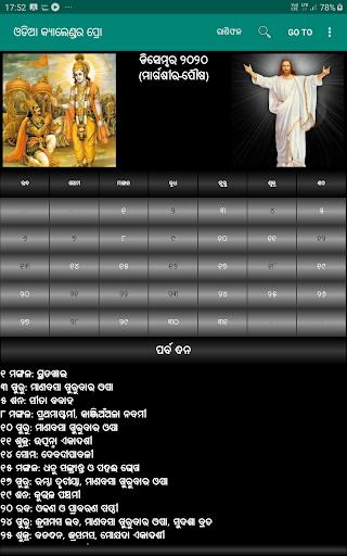 Odia (Oriya) Calendar Pro screenshot 12