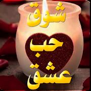 صور و رسائل رومانسية للحب والشوق - بدون نت