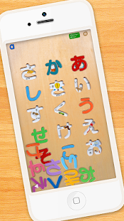 Japanese Hiragana puzzle- screenshot thumbnail
