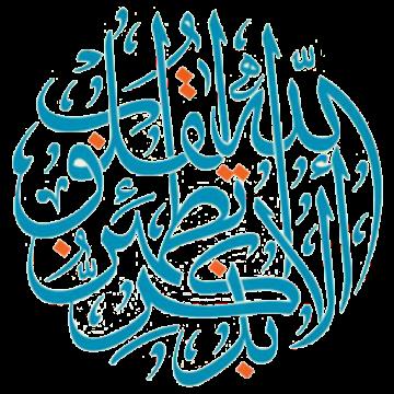 مسبحة أذكار المسلم