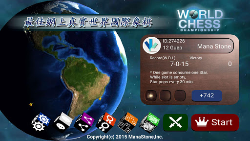 世界象棋 World Chess Championship