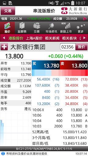 大新银行证券买卖服务