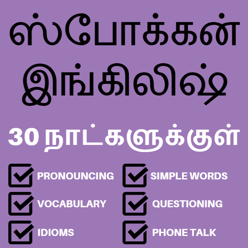 How to learn english quickly through tamil in 30 days free download pdf