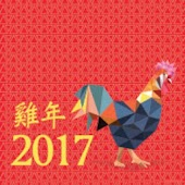 Chinese New Year 新年揮春