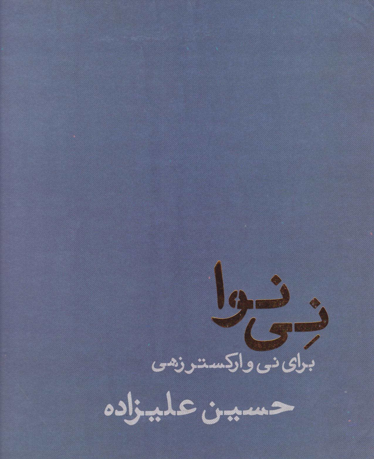 کتاب نینوا برای نی و ارکستر زهی حسین علیزاده انتشارات تار و پود