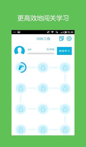HSK3级词汇通关训练—汉语学习|玩教育App免費|玩APPs