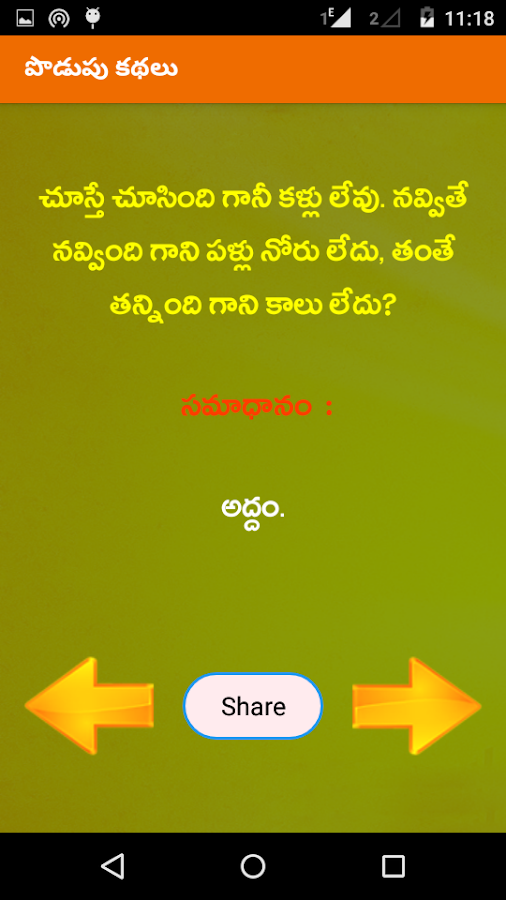telugu kathalu for kids pdf