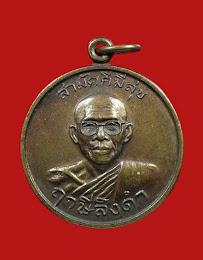 เหรียญสามัคคีมีสุข หลวงพ่อฤาษีลิงดำ วัดท่าซุง ปี2521