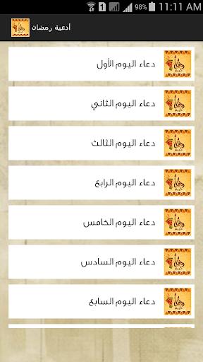 遊戲必備免費app推薦|ادعية رمضان 2017線上免付費app下載|3C達人阿輝的APP