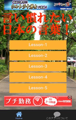 Quiz for 言い慣れたい日本の言葉!