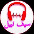 Songs of Saif Nabil icon