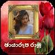 Download ෆොටෝ ෆ්රමෙස් /පින්තූර රාමුව - Sinhala Photo Frames For PC Windows and Mac