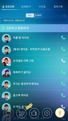 번개맨 칭찬전화 - screenshot