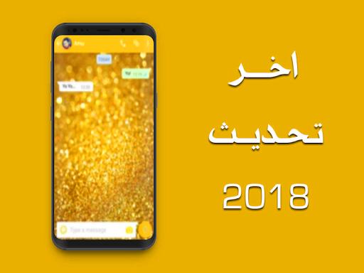 الوات ساب الذهبي - simulator for PC