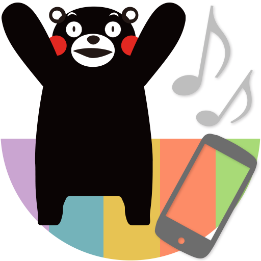 着メロ設定アプリ~くまモンと楽しむ着信音~/KUMATTO♪