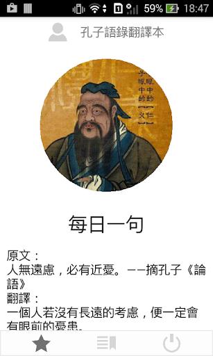 孔子語錄翻譯本