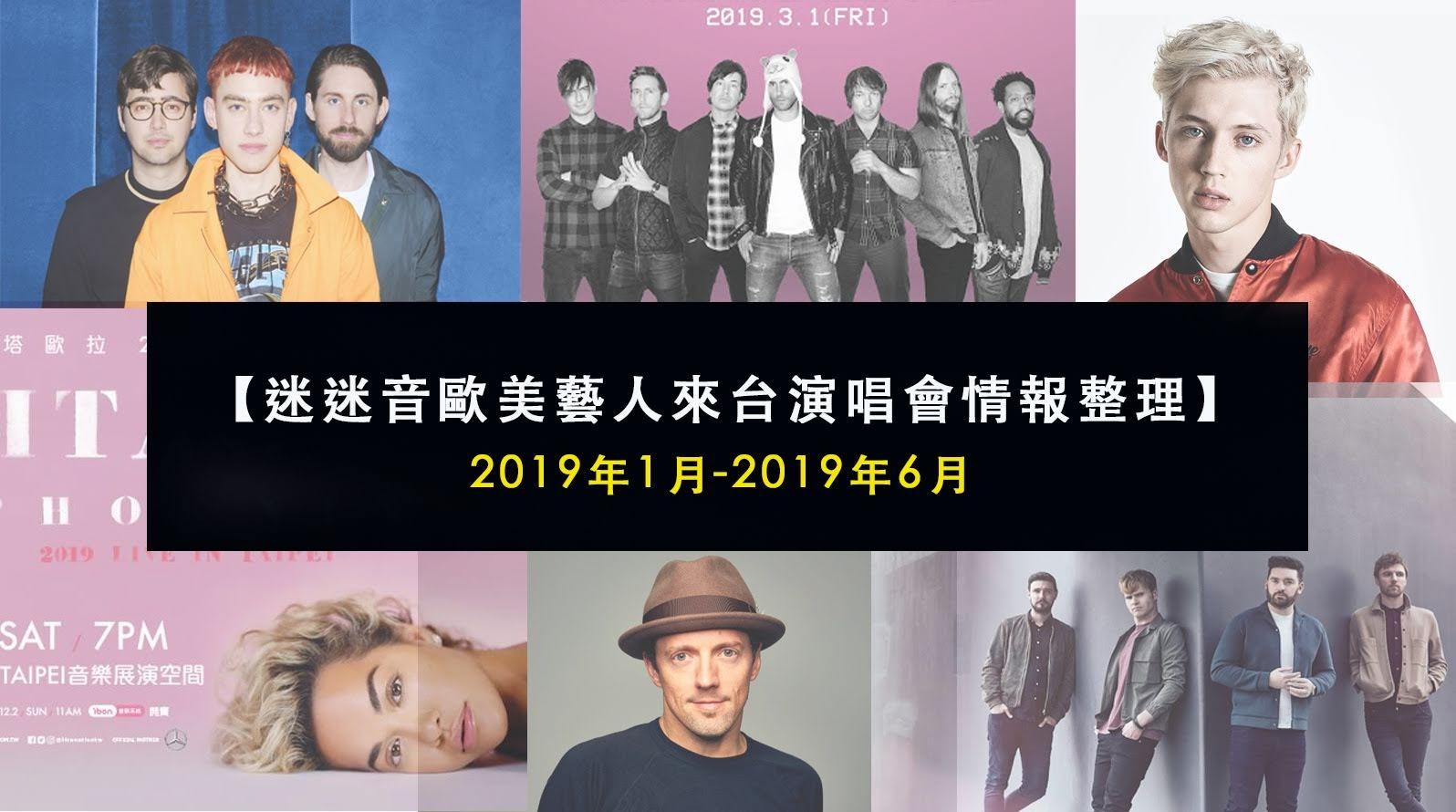 【迷迷音歐美藝人來台演唱會情報整理】2019年1月-2019年6月