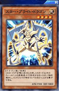 スター・ブライト・ドラゴン