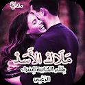 روايه ملاك الاسد icon