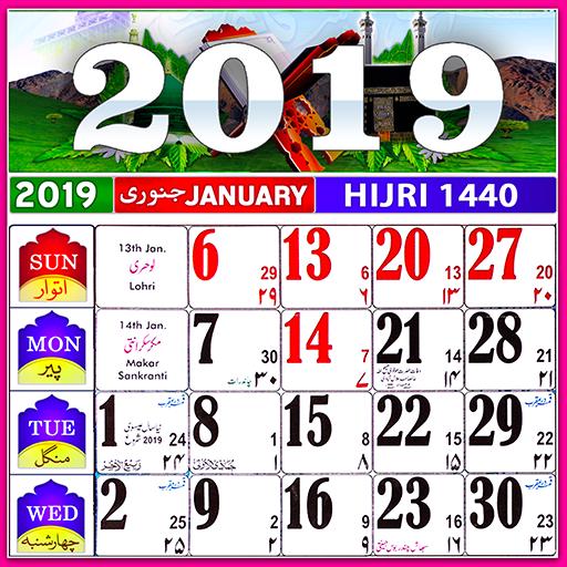 2019 Calendar Muslim Urdu Calendar 2019 ( Islamic )  اردو کیلنڈر 2019 – Aplikácie v