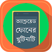 মোবাইল টিপস Android Phone Tips
