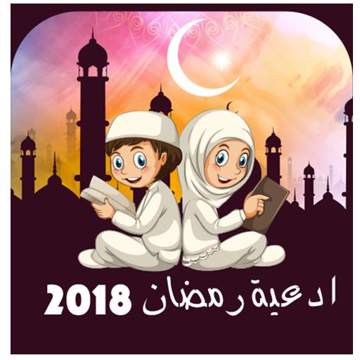 ادعية رمضان قصيرة 2018
