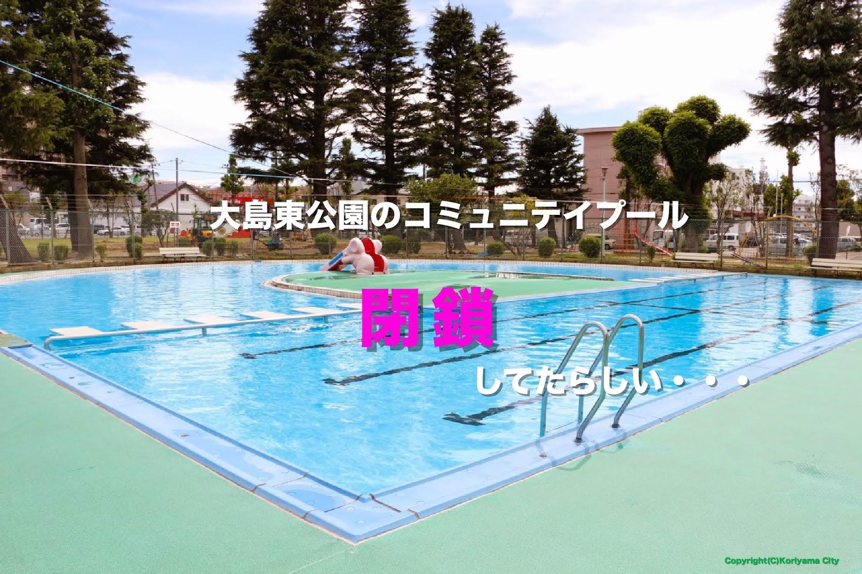大島東公園 コミュニティプール 閉鎖してた | 水遊び ができる場所
