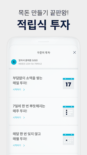 Fint - 일상을 바꾸는 투자, 핀트 screenshot 4