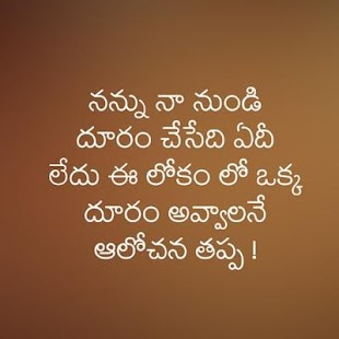 Telugu Love Quotes Prepossessing Love Quotes Telugu  Android Apps On Google Play