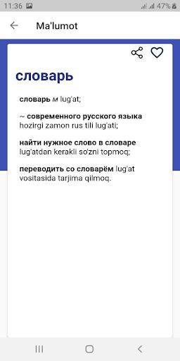 O'zbekcha - Ruscha - O'zbekcha Lug'at 2.0 screenshots 7