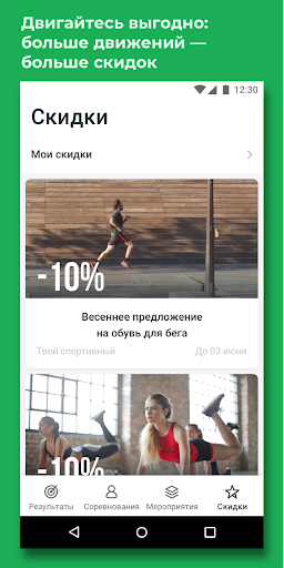 FitPoint screenshot 3