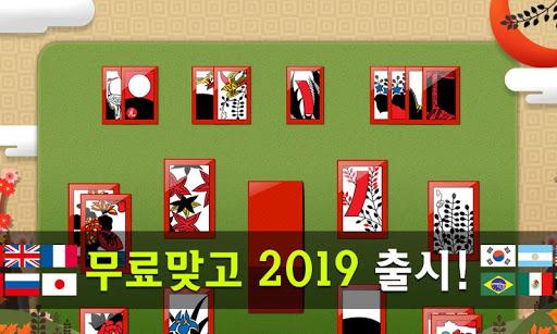 무료맞고 2019 - 새로운 무료 고스톱 게임 1.2.3 screenshots 1