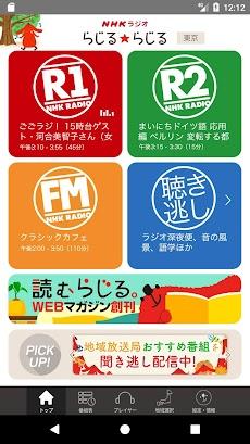 NHKラジオ らじる★らじるのおすすめ画像1