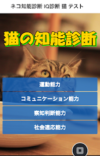 猫 知能診断 IQテスト ペットのケア - náhled
