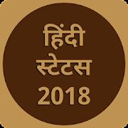 App Hindi Status 2018 - Hindi Suvichar, Hindi Shayari APK for Windows Phone
